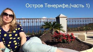 Неделя со мной - остров Тенерифе, Elena S. (часть 1)