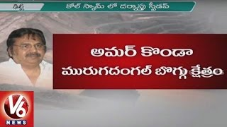 Coal Scam | CBI Files Chargesheet On Dasari Narayana Rao