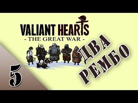 Душевное прохождение Valiant Hearts: The Great War (Глава 2/Часть 5: Два Рембо)