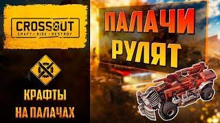Играбельные крафты с выставки Crossout №1: сборки на палачах