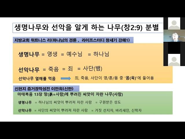 [2021.09.05] 선악을 알게 하는 나무. 김동진