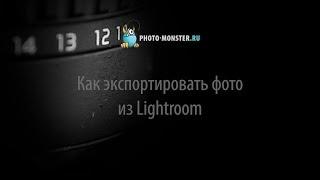 Как экспортировать фото из Lightroom