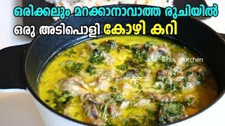 പുതു രുചിയിൽ ക്രീമി ചിക്കൻ കറി | Creamy Chicken Curry For Ghee Rice  Appam | Malai Chicken Curry