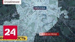 На МКАД неизвестные похитили у предпринимателя 17 миллионов рублей - Россия 24