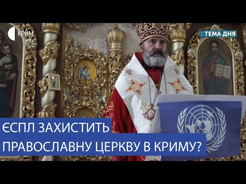 ЄСПЛ захистить ПЦУ в Криму? | Заєць, Свиридова, Щекун | Тема дня