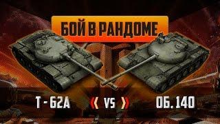 Объект 140 против Т-62А в реальных боевых условиях