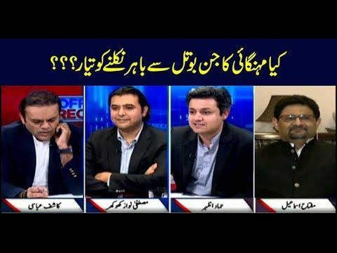 Off The Record | Kashif Abbasi | ARYNews | 9 October 2018