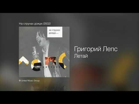 Григорий Лепс  -  Летай   (На струнах дождя. Альбом 2002)