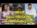 താരറാണി ശ്രീദേവി തുറന്നു പറയുന്നു | Mohanlal | Sreedevi Kapoor | SS Rajamouli | Latest News