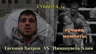 Евгений Хитров vs. Имманувель Алим (лучшие моменты)