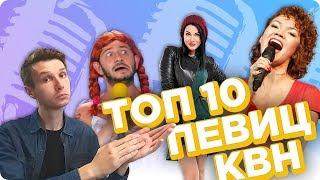 ТОП 10 лучших певиц в КВН