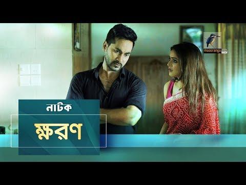 Khoron | Shajal নূরকে Tanjin তিশা, শতাব্দী ওয়াদুদ | Natok | মাছরাঙা টিভি | 2018
