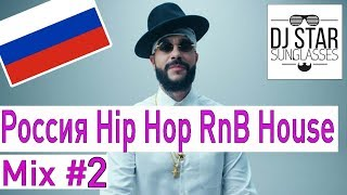 🇷🇺 Россия Russian Hip Hop RnB House Club Video Mix 2018 #2 - Dj StarSunglasses