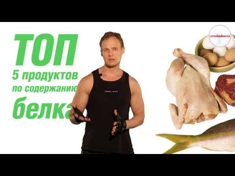 Белковая пища: список продуктов для похудения, таблица и меню белковой диеты