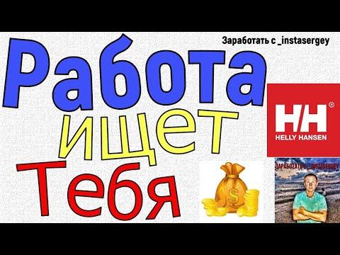 ищу работу  hh.ru  заработок в сети
