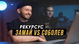 РЕКУРСУС #4: ЗАМАЙ vs. Николай Соболев #vsrap