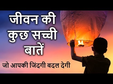 जीवन की कुछ सच्ची बातें - Quotes of Life in Hindi - Heart Touching Thought in Hindi - PLC