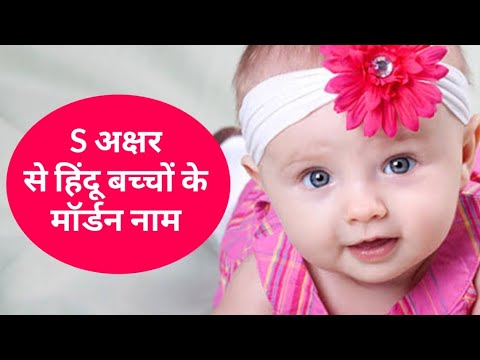 S अक्षर से बच्चों के नाम | INDIAN Baby Name 2020 ||New Baby Name | S Letter Baby Names