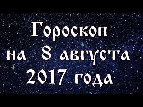 Гороскоп от володиной на 2017 год для тельцов на
