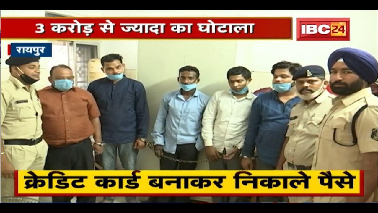 Raipur : 3 करोड़ से ज्यादा का घोटाला। Credit Card बनाकर निकाले पैसे। 2 बैंककर्मी समेत 5 लोग Arrest thumbnail