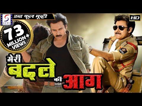 Watch Badle Ki Aag