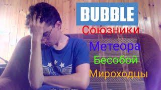 """[О комиксах] - """"Союзники"""", """"Бесобой"""", """"Мироходцы"""", """"Метеора"""""""