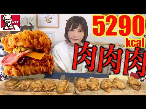 【MUKBANG】KFC's Limited[Meat Meat Meat]Chicken Filled With Bacon![THE DOUBLE]×10[5290kcal][cc]