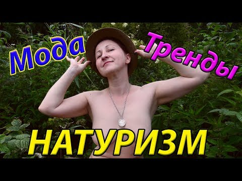 Семейный натуризм 2 смотреть видео онлайн - Cotube.ru