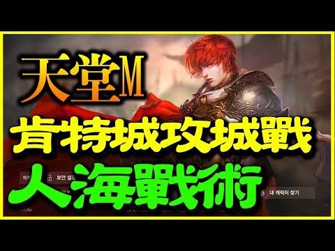 【天堂M】肯特城攻城戰(這戰術叫人海....