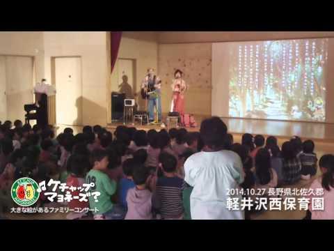 さんぽ@軽井沢西保育園お楽しみ会コンサート