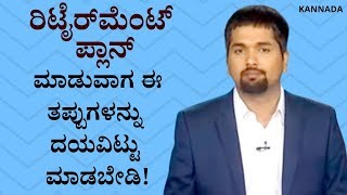 Commonly Made Mistakes - Retirement / Pension Plan | Money Doctor Show Kannada | EP 194