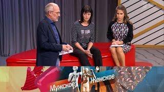 Мужское / Женское - Хозяин-барин? Выпуск от 29.01.2018