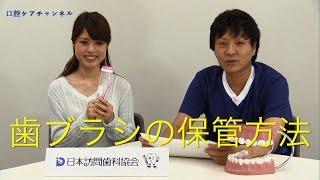 歯ブラシの保管方法