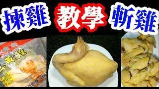 HK How to make Hong Kong-Style Poached Chicken 🐓 Easy & yummy 冰鮮雞 點樣揀 先係靚 白切雞 點樣斬 先合適 一家大細 斬雞刀工 笑爆咀