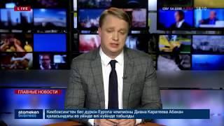Новости Казахстана. Выпуск от 19.09.2018