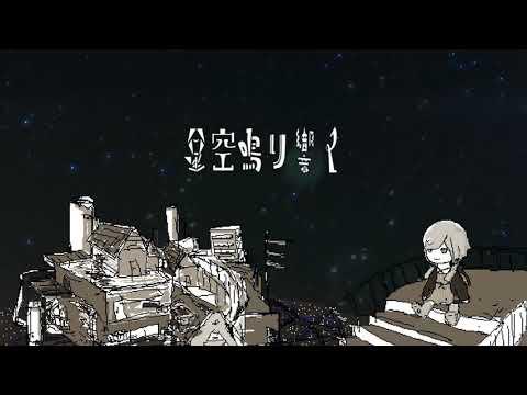 クジラの宇宙ロケット / 結月ゆかり と 紲星あかり 【星のうた】