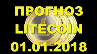 LTC/USD — Лайткоин Litecoin прогноз цены / график цены на 1.01.2018 / 1 января 2018 года