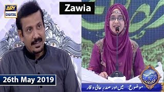 Shan e Iftar - Zawia - (Debate Competition) - 26th May 2019