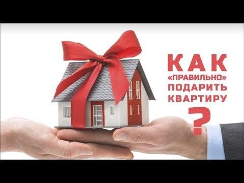 Как правильно переоформить квартиру на супруга?