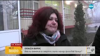 Кметът на Враца: Имаме готовност да обявим грипна ваканция (23.01.2019г.)