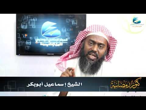 كنوز رمضانية (22) | باللغة الروهنجية | وصف النار | للشيخ إسماعيل أبوبكر