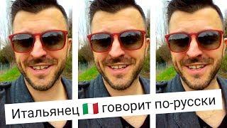 Итальянец говорит по-русски.