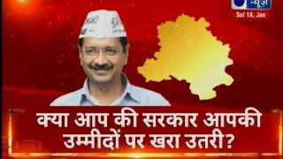 Delhi Public Speaks on Upcoming Delhi Assembly Election दिल्ली की जनता का मूड