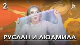Руслан и Людмила серия 2