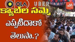 హైదరాబాద్ లో క్యాబ్ల సమ్మె ఎప్పటిదాకో తెలుసా Ola Uber Cab Drivers Strike Continues  YOYO TV