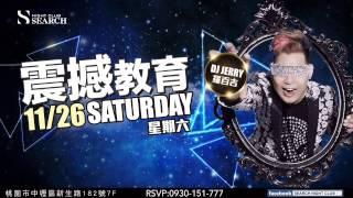 SEARCH NIGHT CLUB 11/26 週六『 羅百吉 (Jerry Lo) 震撼教育』