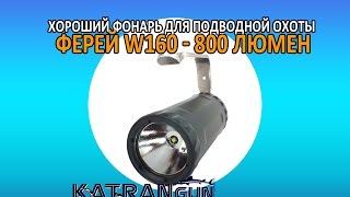 Ferei W160 - відео 2