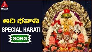Goddess Durga Devi | Adi Bhavani Harathi song   - YouTube