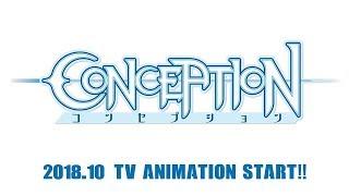 TVアニメ「CONCEPTION」アニメ化記念ティザーPV