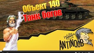 Объект 140 [Танк богов] World of Tanks (wot)